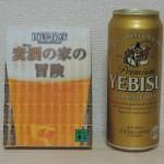 『麦酒の家の冒険』とヱビスビール