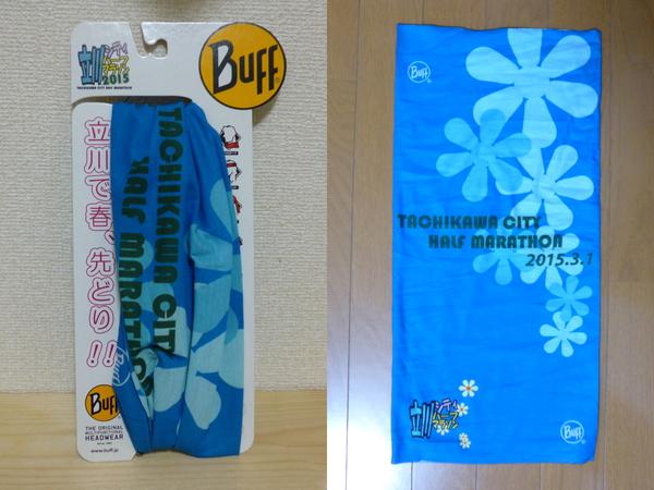 立川シティハーフマラソン2015 参加賞のバフ(左:パッケージ、右:実物)