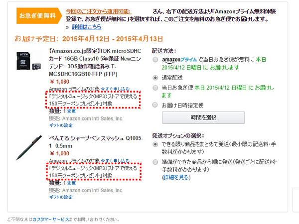 注文確定直前の商品一覧、クーポンプレゼント対象商品