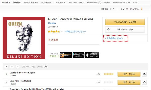 MP3のアルバム購入ページ(その他のオプション)