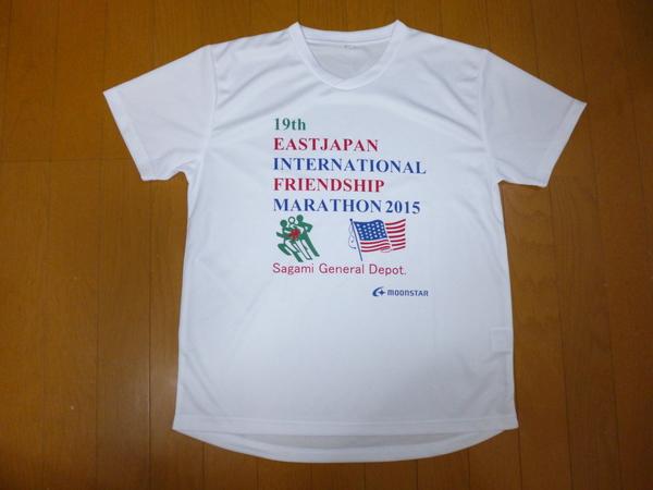 第19回東日本国際親善マラソン 完走賞のTシャツ