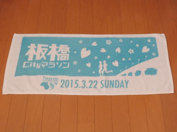 2015板橋Cityマラソン 参加賞のタオル