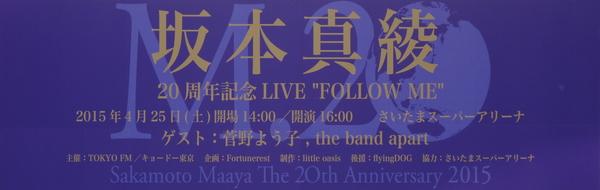"""坂本真綾 20周年記念LIVE """"FOLLOW ME"""""""
