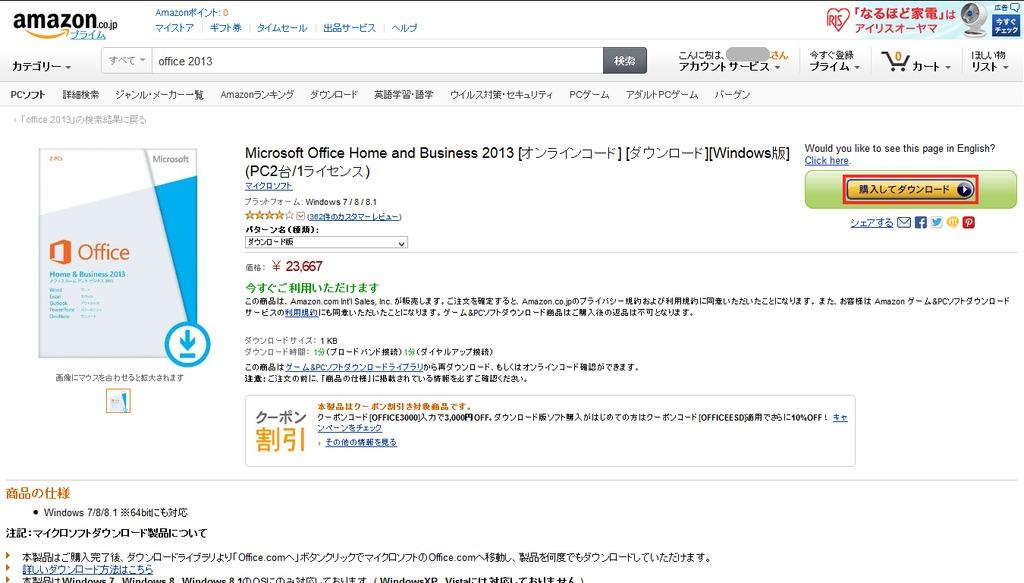 Microsoft Office Home and Business 2013のダウンロード版商品ページ
