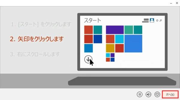 Office紹介動画画面