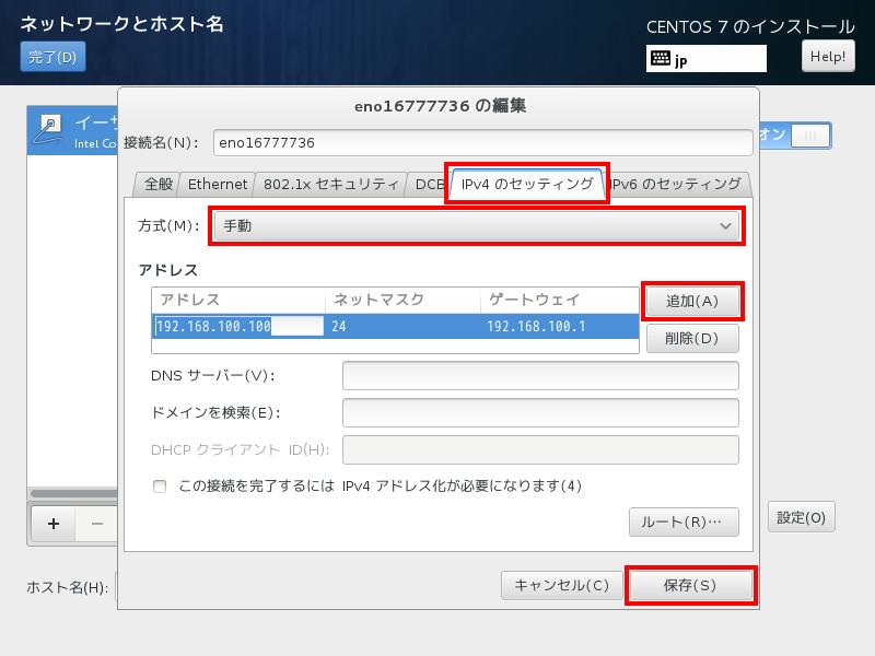 固定IPアドレスの設定