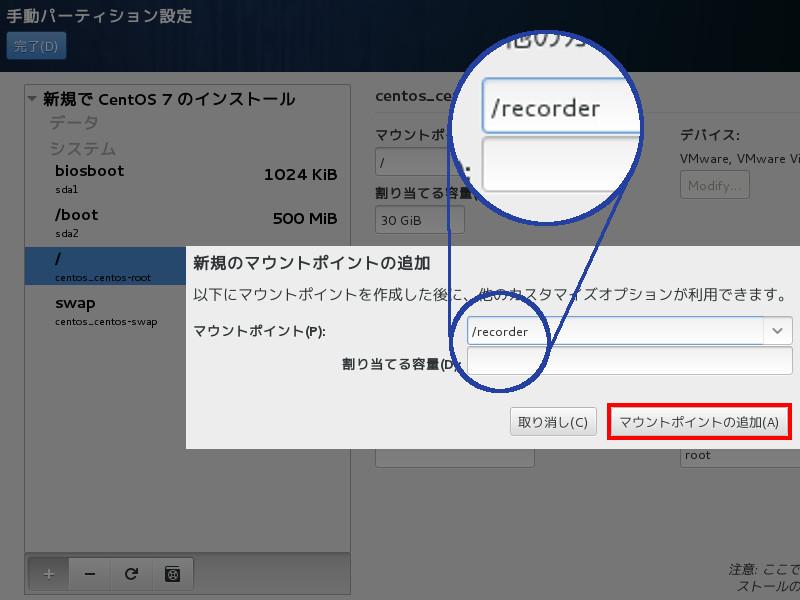 """マウントポイント""""/recorder""""の作成"""