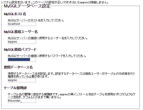 epgrec UNA 設定(データベース)