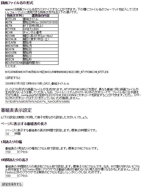 epgrec UNA 設定(録画ファイル名と番組表表示)