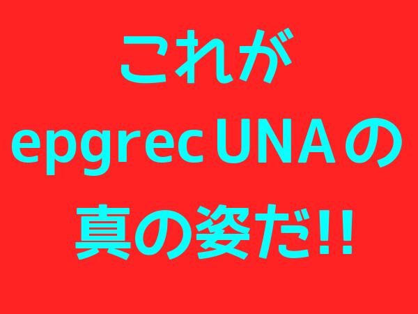 epgrec UNA記事タイトル1