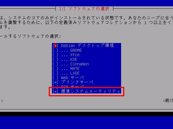 Debianインストール時のソフトウェア選択