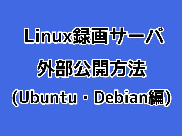 SoftEther VPNでLinux録画サーバを外部から接続する方法(Ubuntu・Debian編)