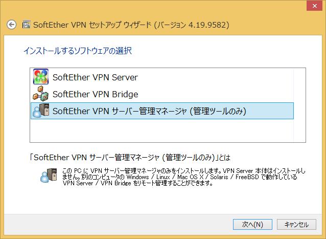 SoftEther VPN インストールソフトウェア選択