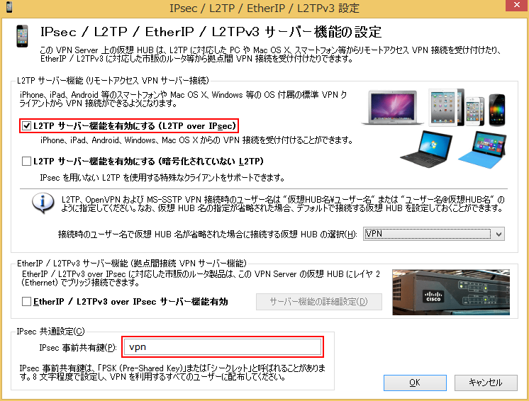 IPsec/L2TP/EtherIP/L2TPv3設定