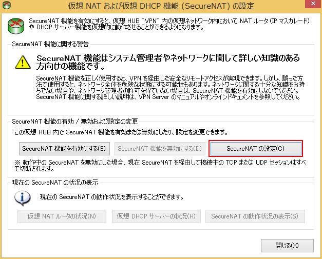 仮想NATおよび仮想DHCP機能(SecureNAT)の設定(その1)