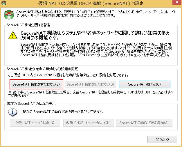 仮想NATおよび仮想DHCP機能(SecureNAT)の設定(その2)