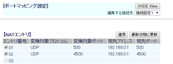 NEC製Aterm WD700のポートマッピング設定例