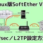 Linux版SoftEther VPNのIPsec/L2TP設定方法