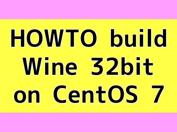 CentOS 7で32bit版Wineをビルドする方法