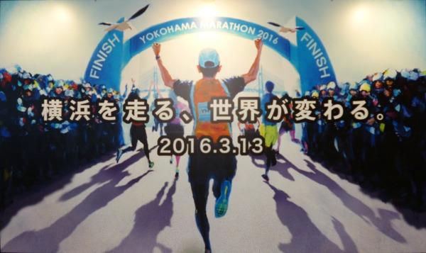 横浜マラソン2016パネル