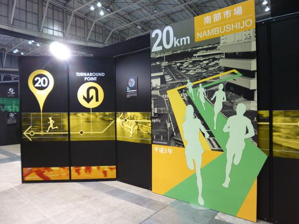 横浜マラソン2016 EXPOパネル