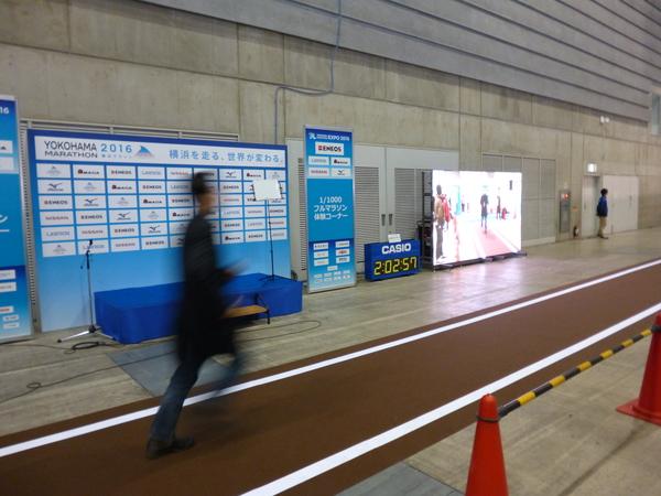 横浜マラソン2016 1/1000フルマラソンコーナー
