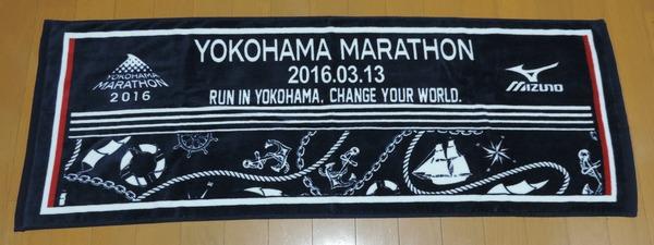 横浜マラソン2016 出走記念タオル