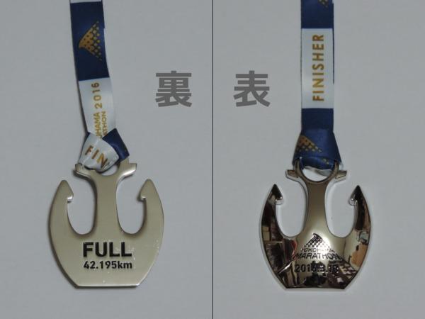 横浜マラソン2016 完走メダル