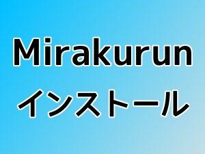 Mirakurunインストール