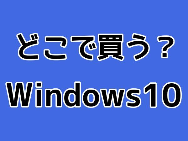 どこで買う?Windows10