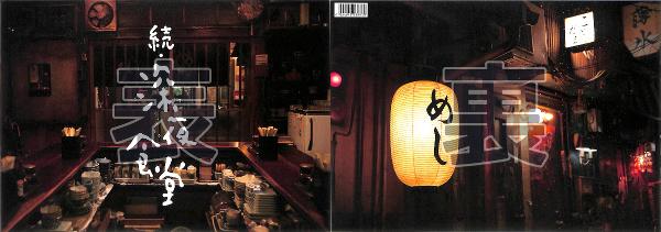 続・深夜食堂 パンフレット