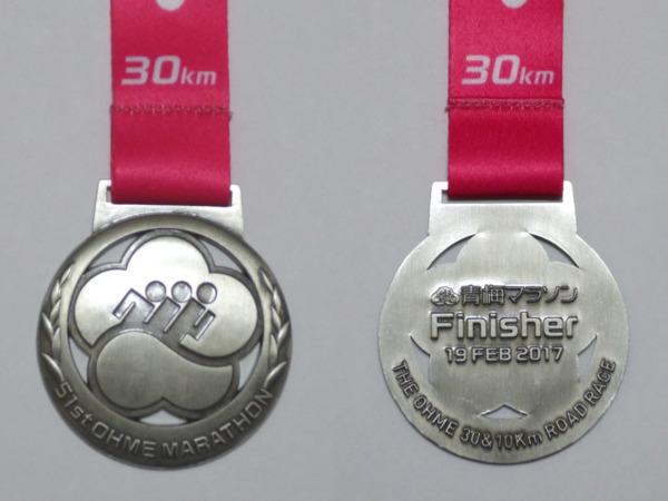 第51回青梅マラソン 完走メダル