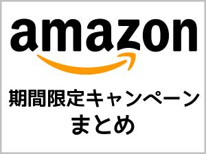 Amazon期間限定キャンペーンまとめ