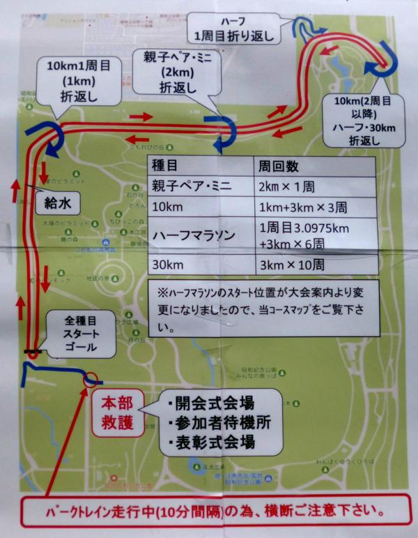 立川マラソン2017 コース図