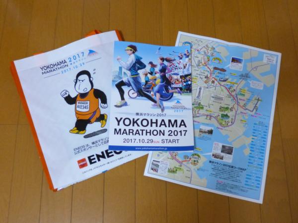 横浜マラソン2017 受付会場 参加賞