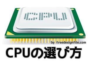 CPUの選び方