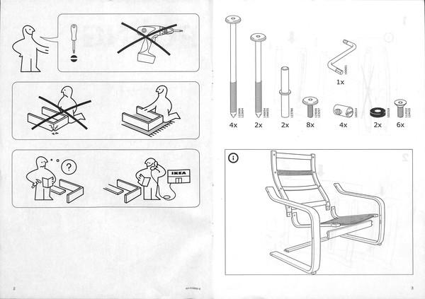 IKEAアームチェア 説明書抜粋