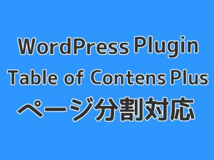 Table of Contents Plusを改造してページ分割に対応する方法