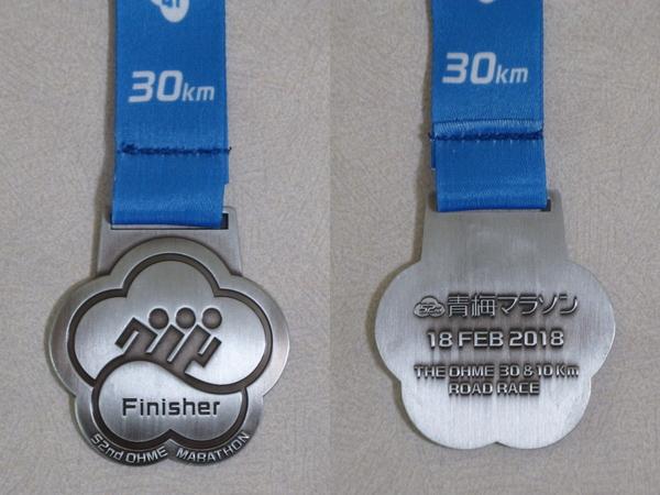 第52回青梅マラソン、完走メダル