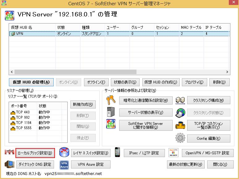 VPNサーバーの管理(その1)