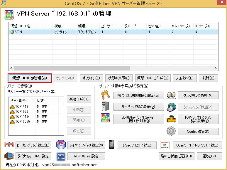 VPNサーバーの管理(その2)