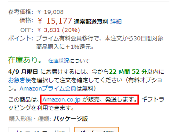 販売元がAmazonであることの確認
