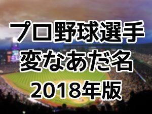 プロ野球選手の変なあだ名(2018年版)