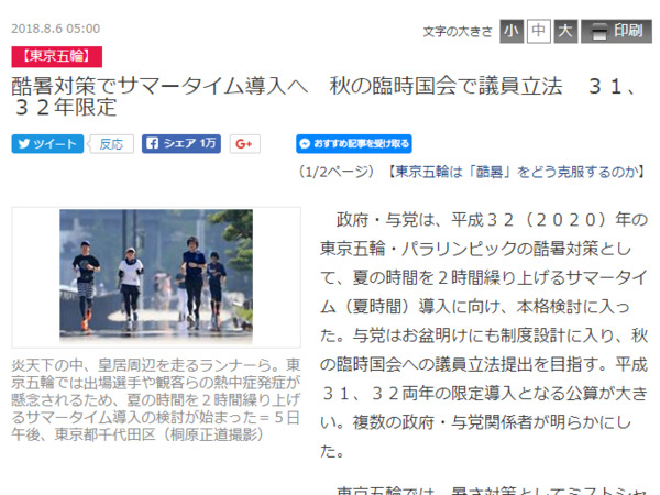 2018年8月6日付 産経新聞報道