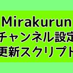 Mirakurunチャンネル設定更新スクリプト