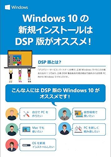 Windows10 DSP版のおすすめ環境