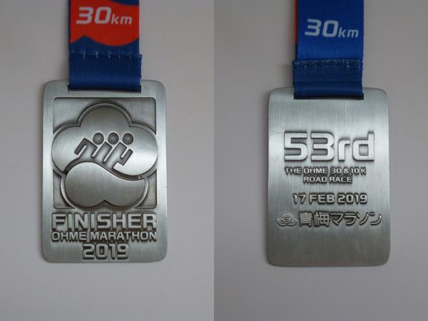 第53回青梅マラソン 完走メダル