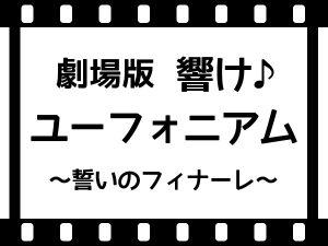 劇場版 響け!ユーフォニアム~誓いのフィナーレ~